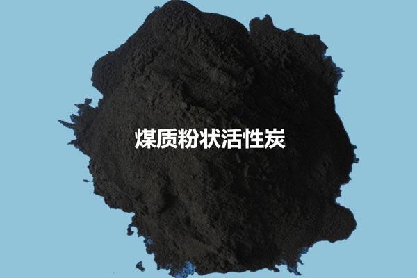 粉炭/粉状活性炭